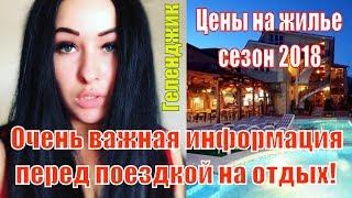 РЕАЛЬНЫЕ ЦЕНЫ на жилье на сезон 2018 Геленджик