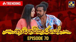 Nadagamkarayo Episode 70   ''නාඩගම්කාරයෝ''    27th April 2021