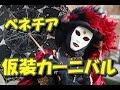 ベネチアカーニバルのコスプレまとめ の動画、YouTube動画。