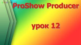ProShow Slideshow используем вставки из мультфильмов для создания слайд шоу