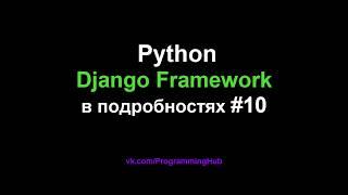 Django Web Framework 1.11.3 10   Формы Виджеты Обработка и Сохранение Данных в Базу Данных