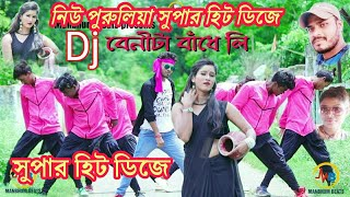 Download lagu New Purulia Dj Song 💐 Tuku Beni ta Bandeli Dj Song # New Purulia Dj 2019 # Super Dj # kailash mix