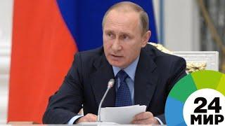 Путин: Решение США о Иерусалиме дестабилизирует обстановку в регионе - МИР 24