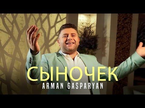 Arman Gasparyan - Сыночек