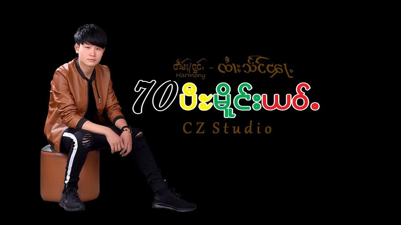 70 ပီႊမိူင်းယဝ်ႉ - ၸၢႆးသႅင်ၾႃႉ | จายแสงฟ้า - 70 ปี๋ เมือง เย่า (Official Audio)
