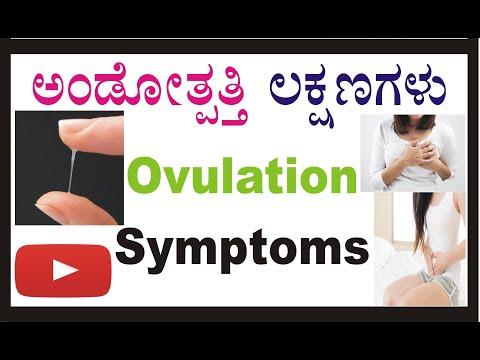 ಅಂಡೋತ್ಪತ್ತಿ ಲಕ್ಷಣಗಳು   Ovulation Symptoms  Symptoms of Ovulation   Signs of Ovulation