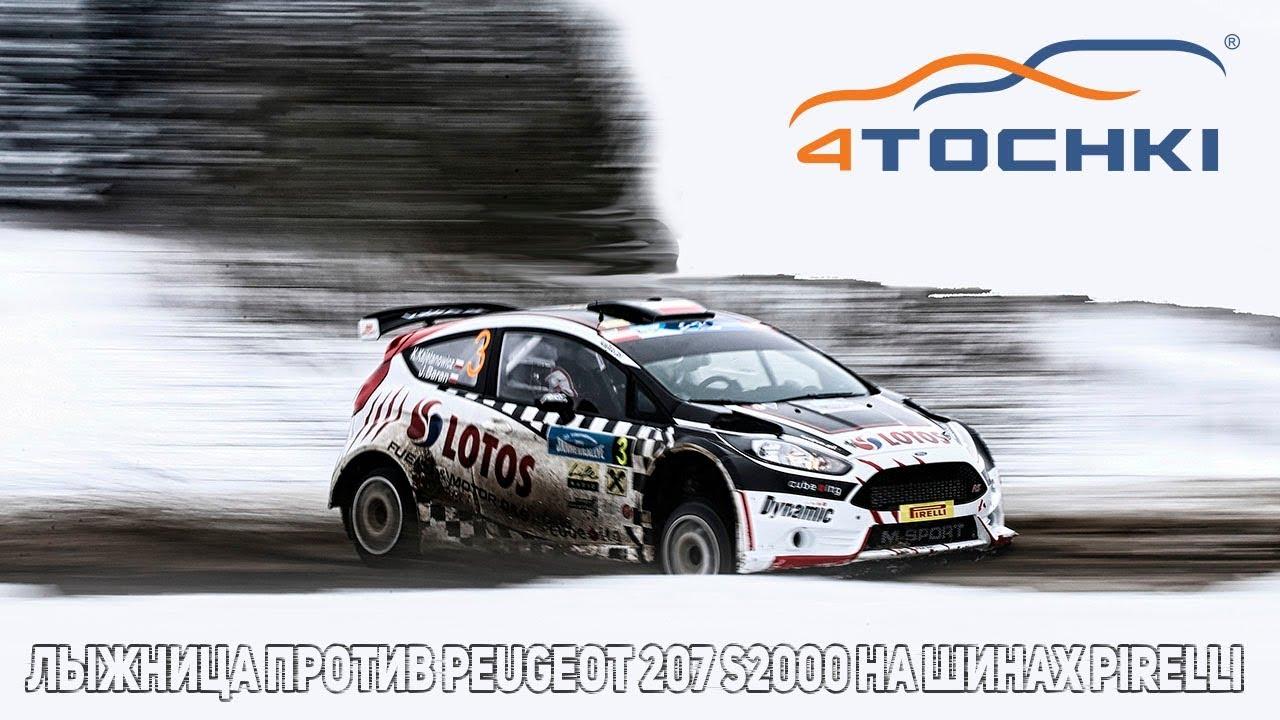 Лыжница против Peugeot 207 s2000 на шинах Pirelli.  Шины и диски 4точки - Wheels & Tyres