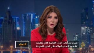 الحصاد- تنامي دولة المليشيات في بلدان عربية