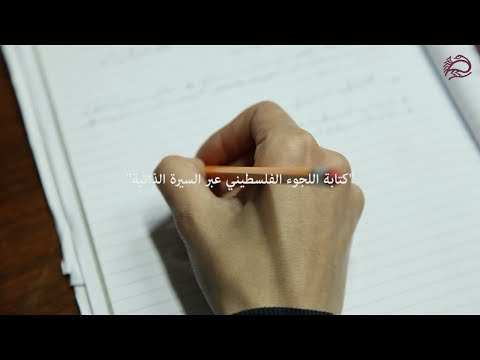 Institute for Palestinian Studies -  refugees writing workshop