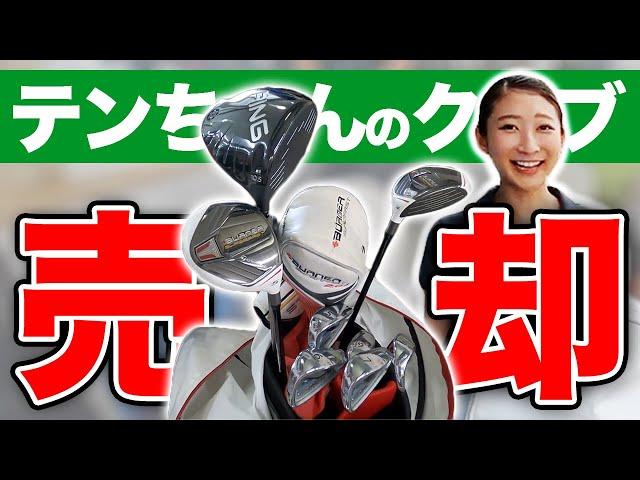 【中古ゴルフクラブ選び #5】テンちゃんゴルフクラブを売る!!NEWクラブに大興奮!!【テンちゃんのクラブ下取り】