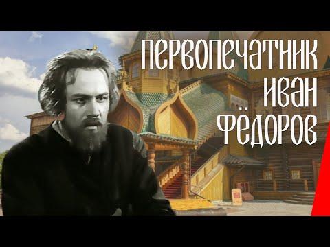Первопечатник Иван Фёдоров (1941) Полная версия