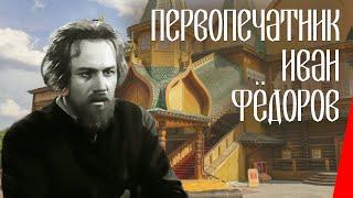 Первопечатник Иван Фёдоров (Союздетфильм, 1941 г.)