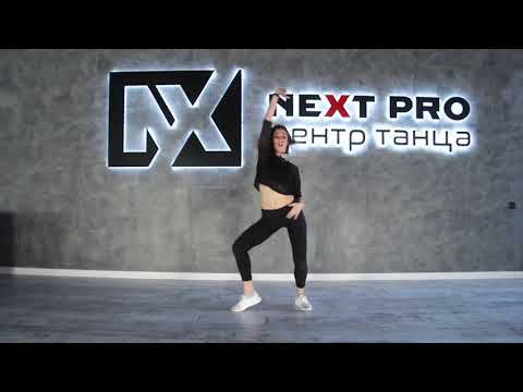 ЦЕНТР ТАНЦА NEXT PRO | LADY DANCE | НАГОВИЦЫНА ЮЛИЯ