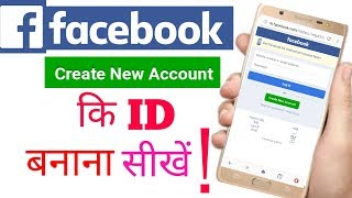 Facebook new id/account kaise banaye trick | how to create facebook account/id
