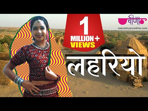 New Rajasthani Songs 2018 | Lehariyo HD Video | Best Seema Mishra Songs