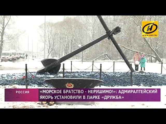 Парк белорусско-российской дружбы заложили в подмосковном Можайске