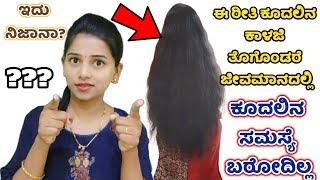 ಕೂದಲಿನ ಆರೈಕೆಗೆ ಕೆಲವೊಂದು ಟಿಪ್ಸ್ Hair care routine in Kannada Sridevi Vlogs Kannada Hair Care