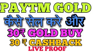 How To Sell Paytm Gold and Upi Everyday 30 cashback PROOF 2018 LOOT