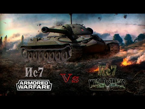 Ис 7 World of Tanks  Vs  Ис 7 Armored Warfare