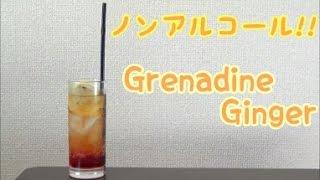 グレナデンシロップでノンアルカクテル!!【グレナデンジンジャー】Grenadine Ginger