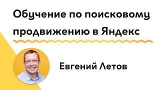 Обучение по поисковому продвижению в Яндекс
