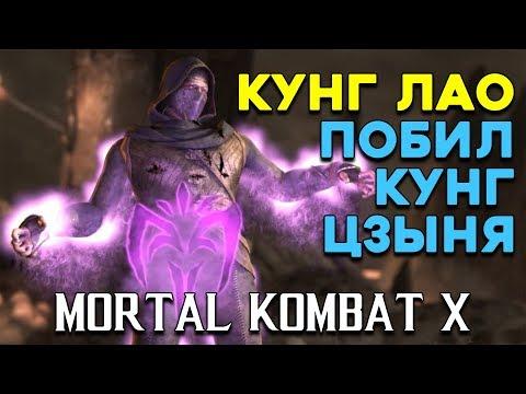 Кунг Лао против Кунг Цзыня в Mortal Kombat X thumbnail