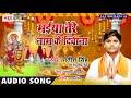Maiya Tere Naam Ke Deewana ~ Satish Singh Hit Devigeet ~ Bhojpuri Hit DeviGeet 2018 ~ Devigeet 2018