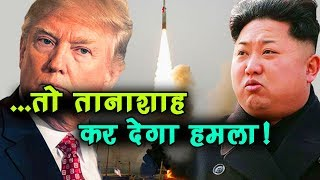 north korea ने फिर दिखाया रंग, अमेरिका को दी धमकी | News now