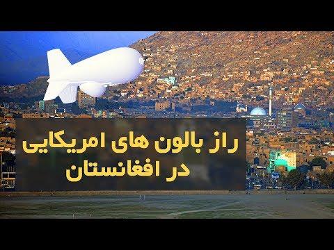 JLENS IN AFGHANISTAN | راز بالون های امریکایی در افغانستان