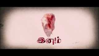 Inam (Ceylon) - First Look Teaser | Thirrupathi Brothers