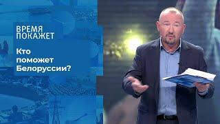 Белоруссия Лукашенко. Время покажет. Фрагмент выпуска от 27.08.2020