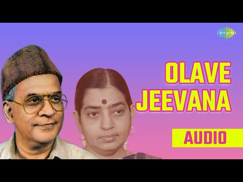 Olave Jeevana Audio Song   Kannada Song   Sreeniwas & P Susheela Hits
