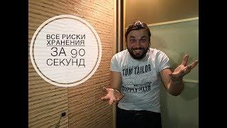 видео Хранение шин и колес в Москве