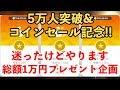 【ウイイレアプリ2018】5万人突破&コインセール記念!!総額1万円超えのプレゼント企画!