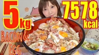 【MUKBANG】 Bacon & Sunny Side up Egg Rice Bowl PART2![500g Bacon & 12Eggs] 5kg 7578kcal[CC Available]