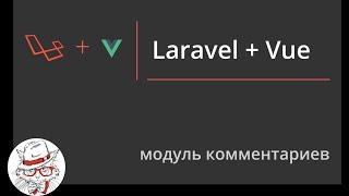 Laravel + Vue | Модуль комментариев | Scrollable компонент