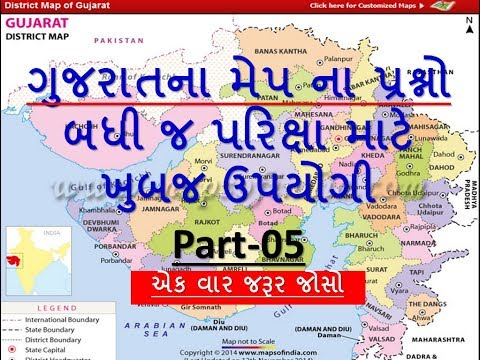 Gujarat map in Gujarati questions and answer part 05