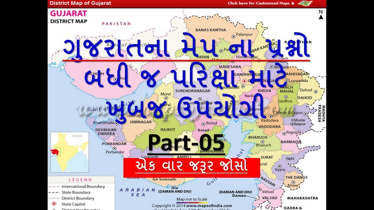 Gujarat map in gujarati questions and answer part 05 youtube gujarat map in gujarati questions and answer part 05 gumiabroncs Images