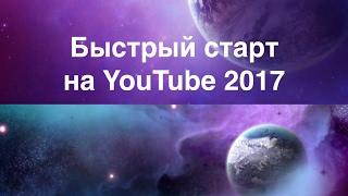 ИНТЕНСИВ: Быстрый Старт на YouTube (новая 2х дневная обучающая программа)