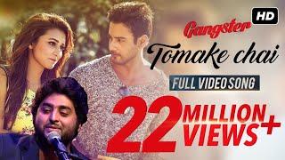 Tomake Chai ( Gangster movie Arijit Singh Song mp3 HD)