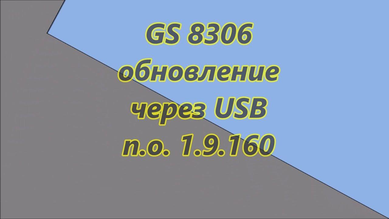 Gs 8306 обновление до 1. 9. 160 youtube.