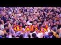 ثورة الغردقة تحدى محمد الاسمر والمعلم الابيض ولا بنخاف من الدنيا بحالها 2021