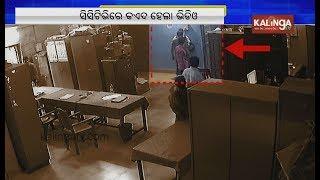 Sambalpur Amin Of Rengali Tehsil Beaten Video Goes Viral  Kalinga Tv