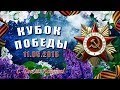 """КУБОК ПОБЕДЫ"" 3 ДЕНЬ ТРАНСБУНКЕР - САЛАВАТ ЮЛАЕВ"
