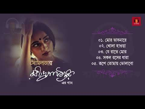 Somlata Acharyya Chowdhury  Rabindra Sangeet  রবীন্দ্রনাথের গান সোমলতা  Tagore's Song