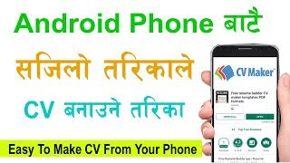 How to make resume cv from Android Phone In Nepali ◆ make cv in Nepali