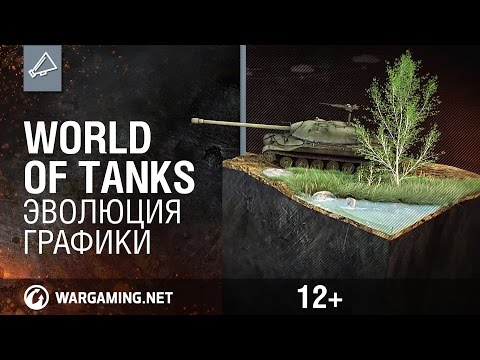 Скачать игру World of Tanks с официального сайта
