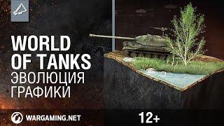Эволюция графики World of Tanks(Давным-давно в World of Tanks не было облаков, воды, а леса были цвета эльфийских изумрудов. С той поры многое измен..., 2013-12-13T11:24:29.000Z)