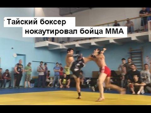НОКАУТ - Тайский боксёр вырубил бойца ММА