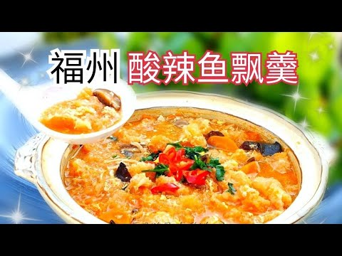 年菜~福州酸辣鱼飘羹 [ 不藏私秘方,详细做法 ] *4K Sweet & Sour Fish Maw Soup Step by Step